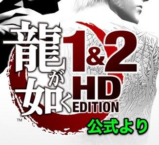 『龍が如く1&2 HD EDITION』| セガ公式サイト-1