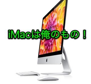 2013-imac-home-launch-tile-hero_2-20121201-184624.jpg