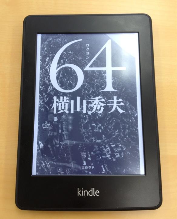kindle-64-yokoyamahideo-20130208-111210.jpg